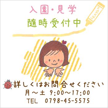 0歳~就学前までの園児を募集中!